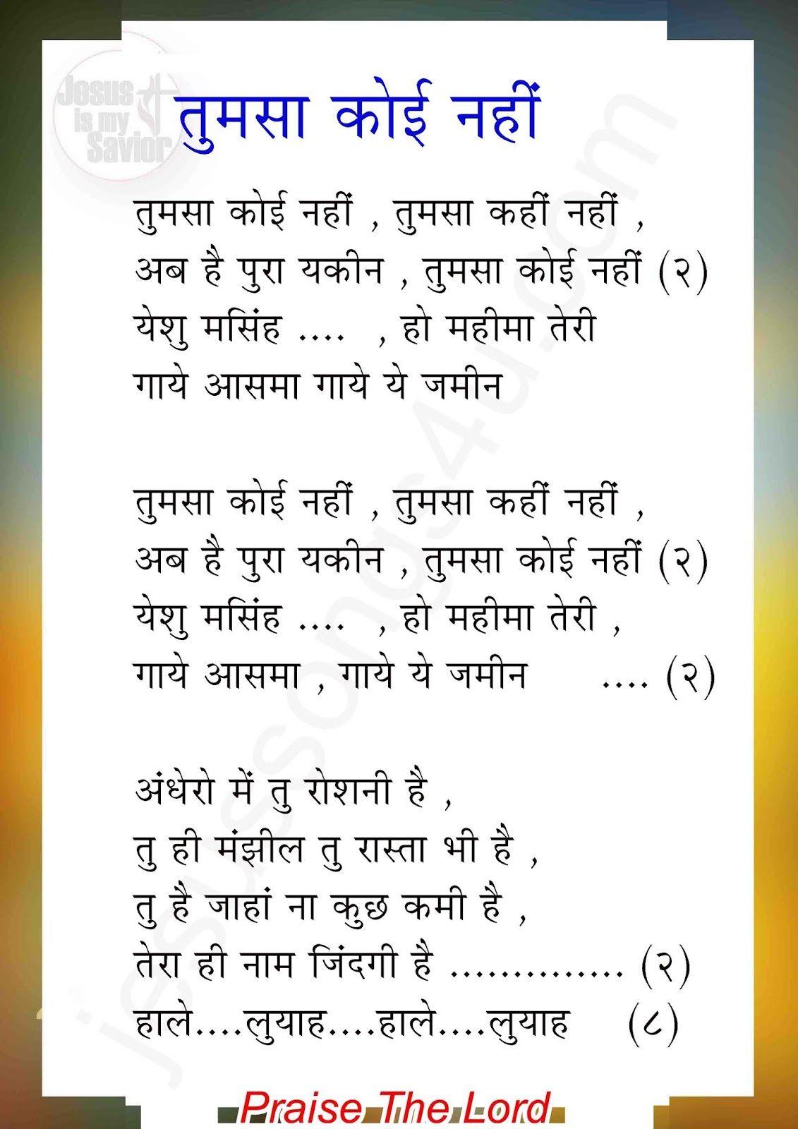Pin On Rasik Dodka Lovely jesus song in hindi. pin on rasik dodka