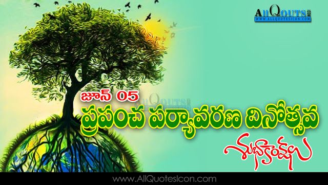 Telugu World Environment Day Images And Nice Telugu World Environment Day Life Quotations With Nice Pict World Environment Day Environment Day Morning Pictures