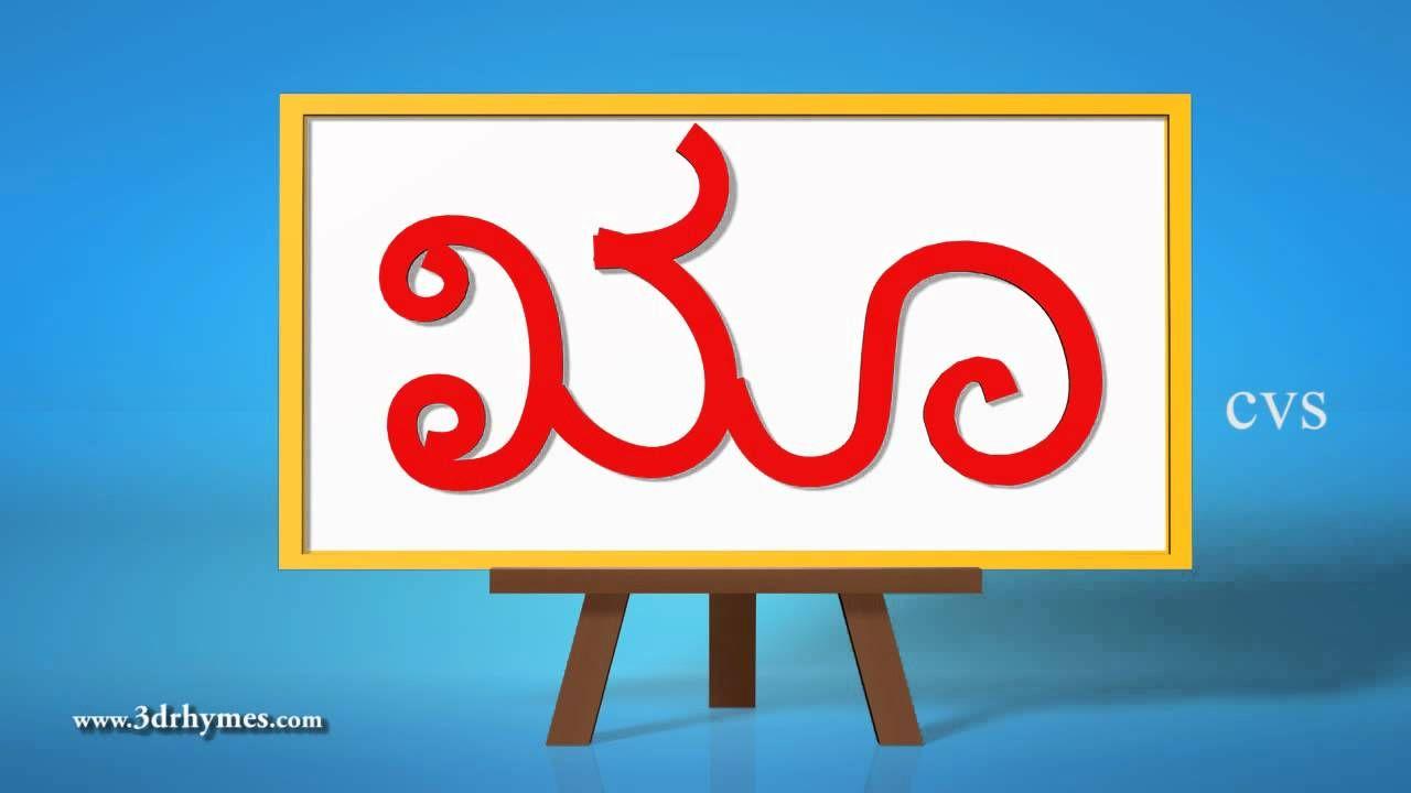 Pin By Ramya Amarnath On Kannada Learning Worksheets Alphabet Charts Alphabet Practice Worksheets [ 720 x 1280 Pixel ]
