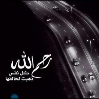رحمك الله اختي Islamic Love Quotes Grieving Quotes Islamic Quotes