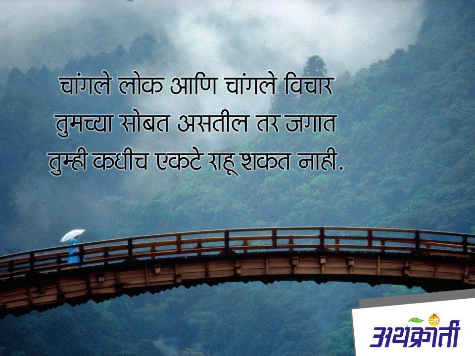 स व च र मर ठ Quotes Marathi Good Thoughts Quotes
