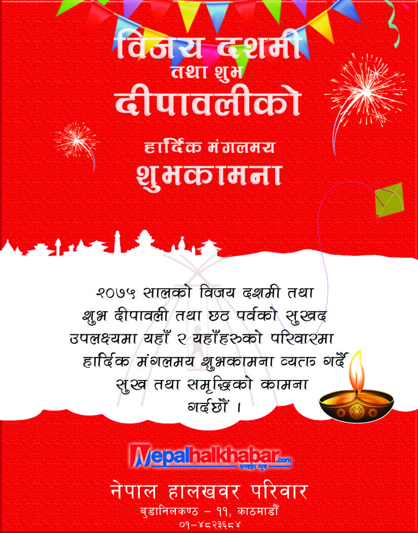 Great Occasion Happy Dashain Tihar To All Nepalhalkhabarfamily Banner Background Images Happy Banner