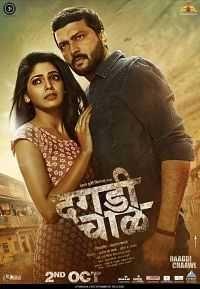 Dagdi Chawl Marathi Movie Download 300mb