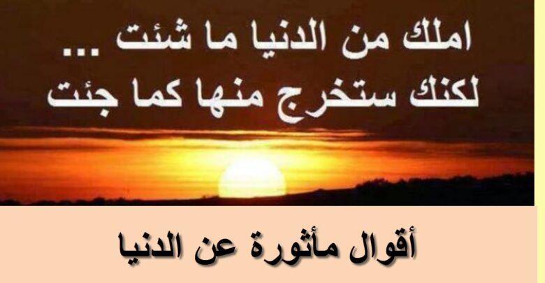 حكم عن الدنيا جميلة ومؤثرة Arabic Calligraphy Calligraphy