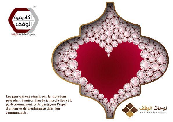 Waqf Awqaf الأوقاف وقف الوقف Poster Heart Ring