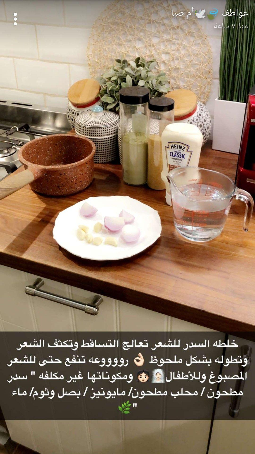 Pin By Raneem On عواطف ام صبا Beauty Care Face Cream Decorative Tray