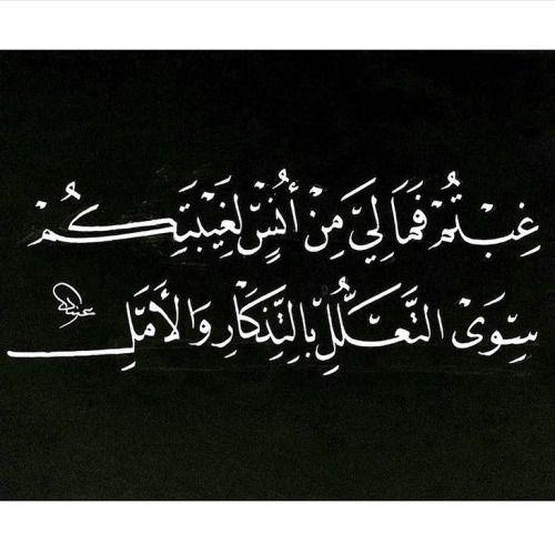 بالعربي Short Quotes Love Words Quotes Arabic Poetry