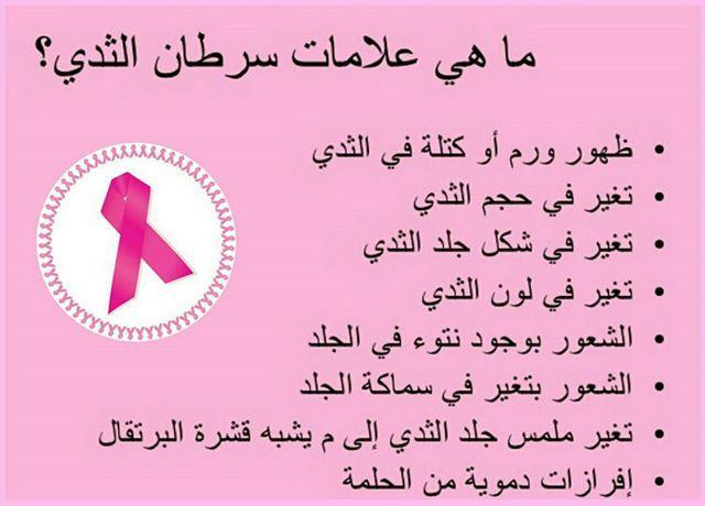 Pin On سرطان
