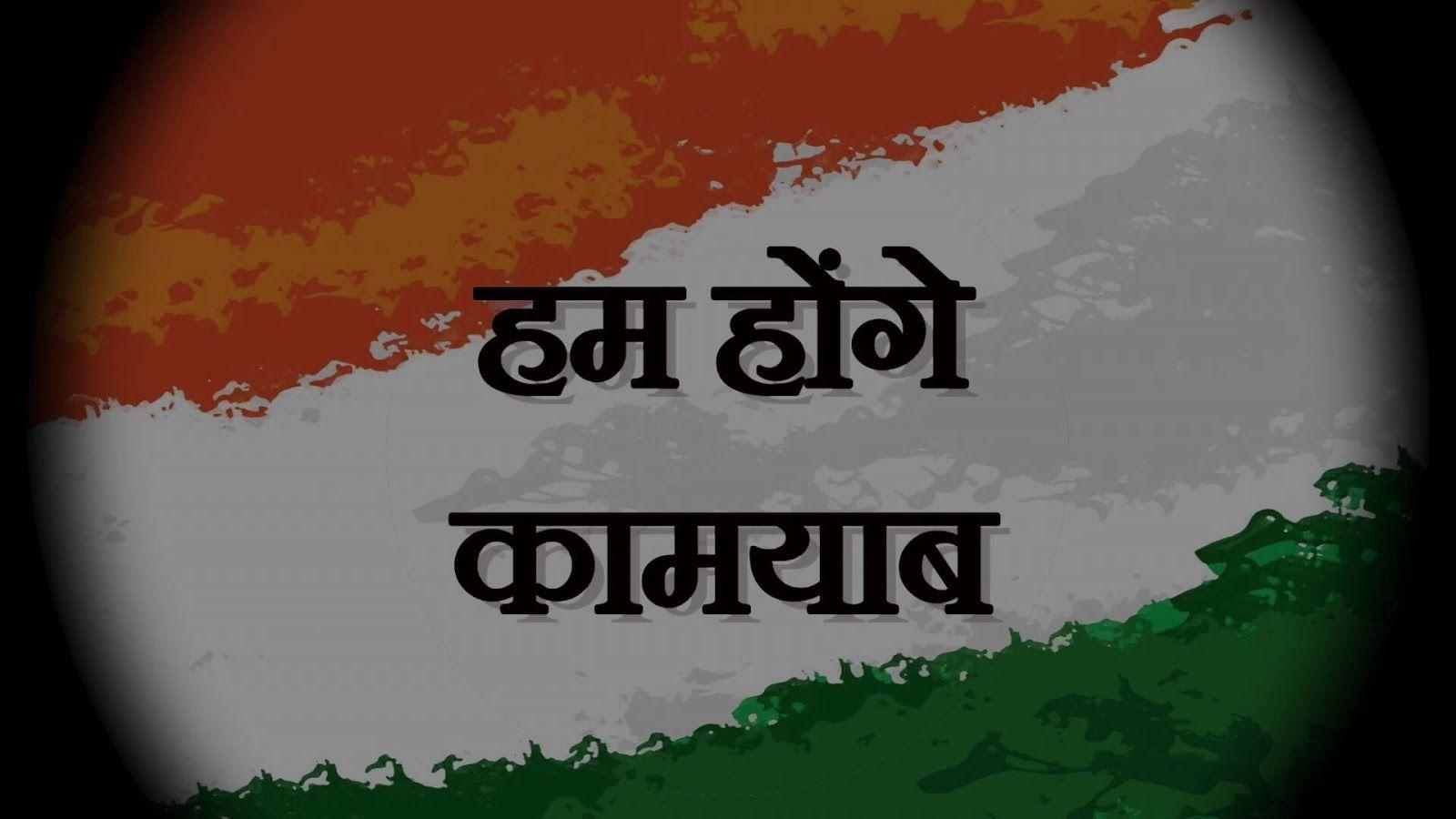 old desh bhakti songs download