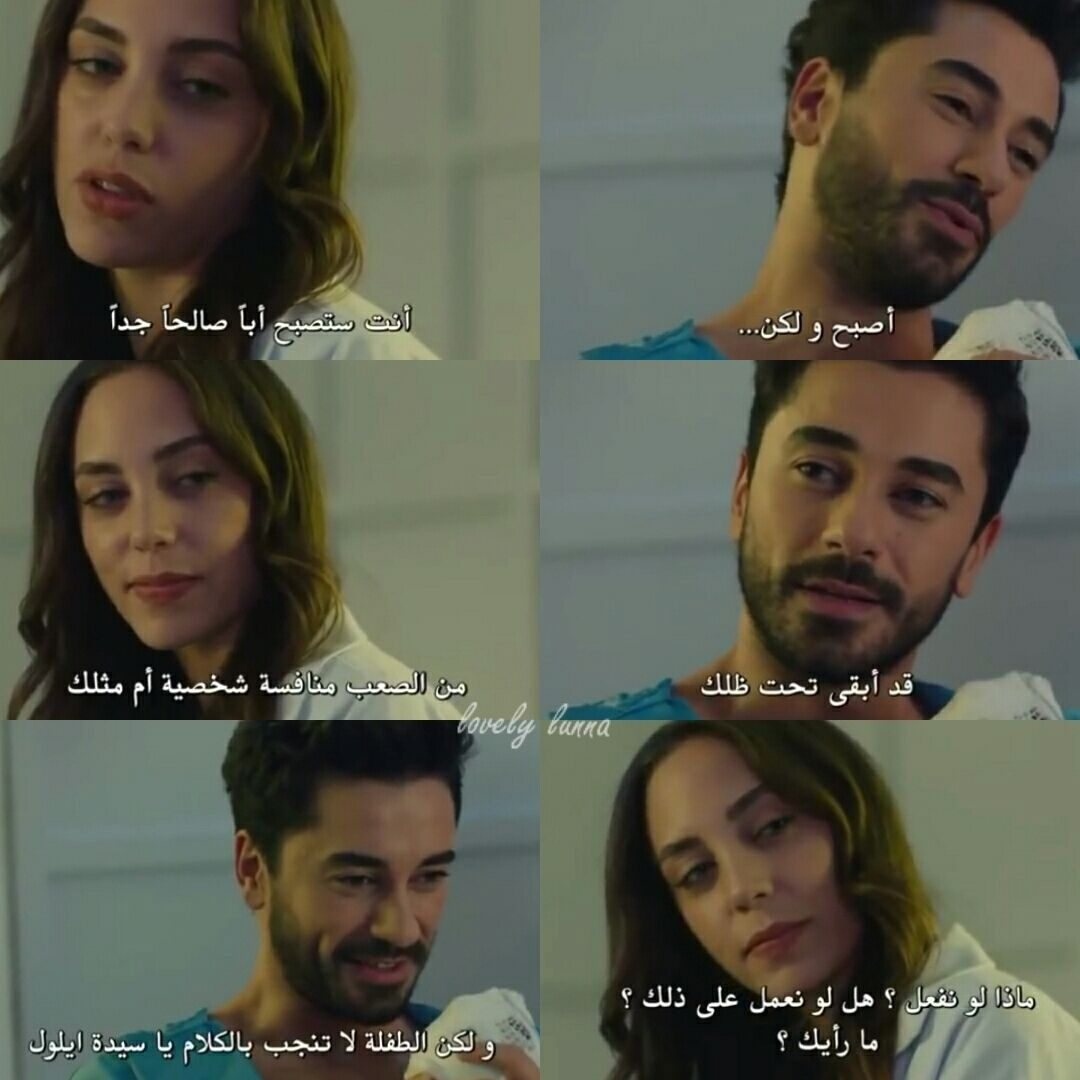 Uploaded By Lovelylunna Find Images And Videos About نبضات قلب Kalp Atisi And Eylul On We Heart It Beautiful Arabic Words Love Quotes Photos Talking Quotes