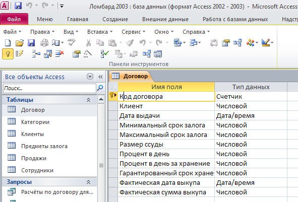 База данных для договоров