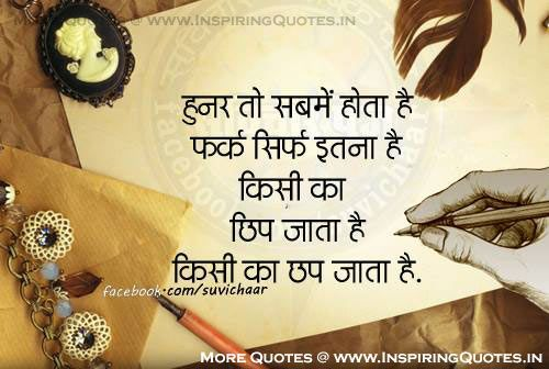 Talent Quotes In Hindi Hunar Motivational Quote Thoughts Images