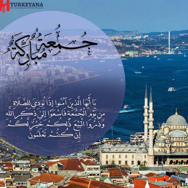 Pin By Ahmed Hisen أحمد حسين On Morning Day Evening صباح يوم ومساء Jumma Mubarak Images Kingdom Of Great Britain Islamic Images