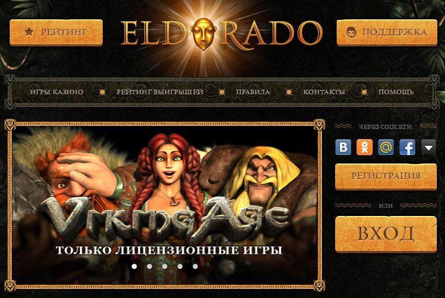 Эльдорадо игровые автоматы стиль абс игровые аппараты