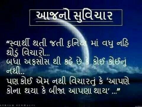 Ajno suvichar Gujarati quotes, Best quotes, Quotes