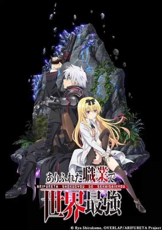 Anime Review Arifureta From Commonplace to World's