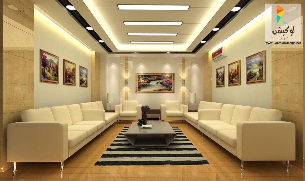 احدث افكار ديكور جبس بورد ريسبشن 2017 2018 لوكشين ديزين نت Ceiling Design Living Room Bedroom False Ceiling Design House Ceiling Design