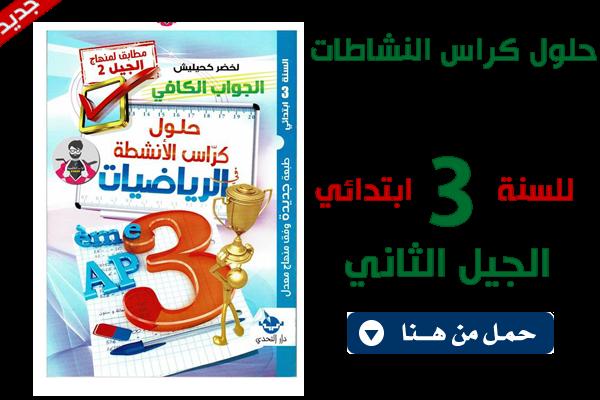 حلول كراس النشاطات في الرياضيات للسنة الثالثة إبتدائي الجيل الثاني Http Ift Tt 2yfuu85 Mathematics Activities Book Activities Arabic Alphabet Letters