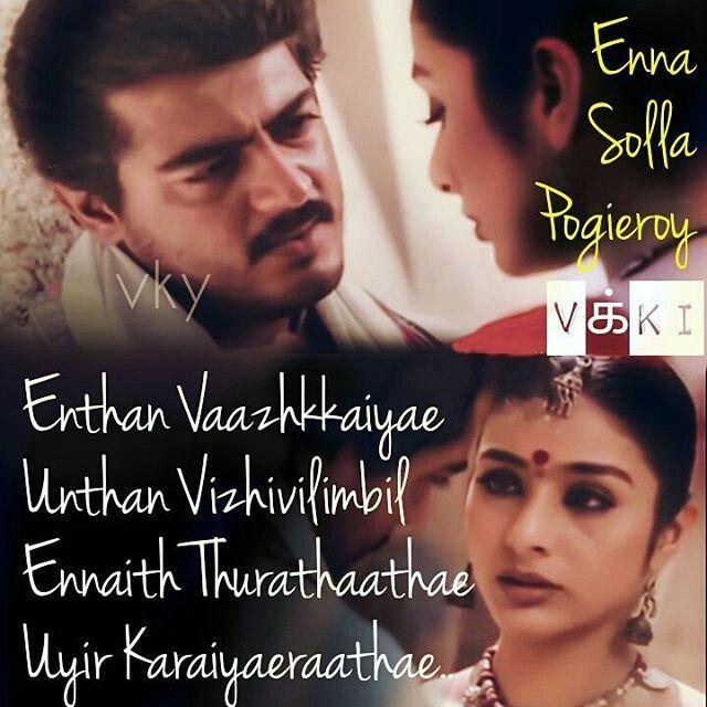 Pin By S Balaji Sb On Tamil Song S Lyrics Song Quotes Lyrics