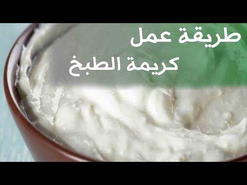 طريقة عمل بديل كريمة الطبخ Youtube Food And Drink Food Desserts