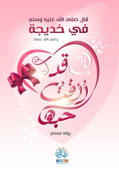 قال صلى الله عليه وسلم في خديجة رضي الله عنها إني قد رزقت حبها رمضانك في مصلحون رمضان Moslehoon مصلحون Islamic Pictures True Love Love Life