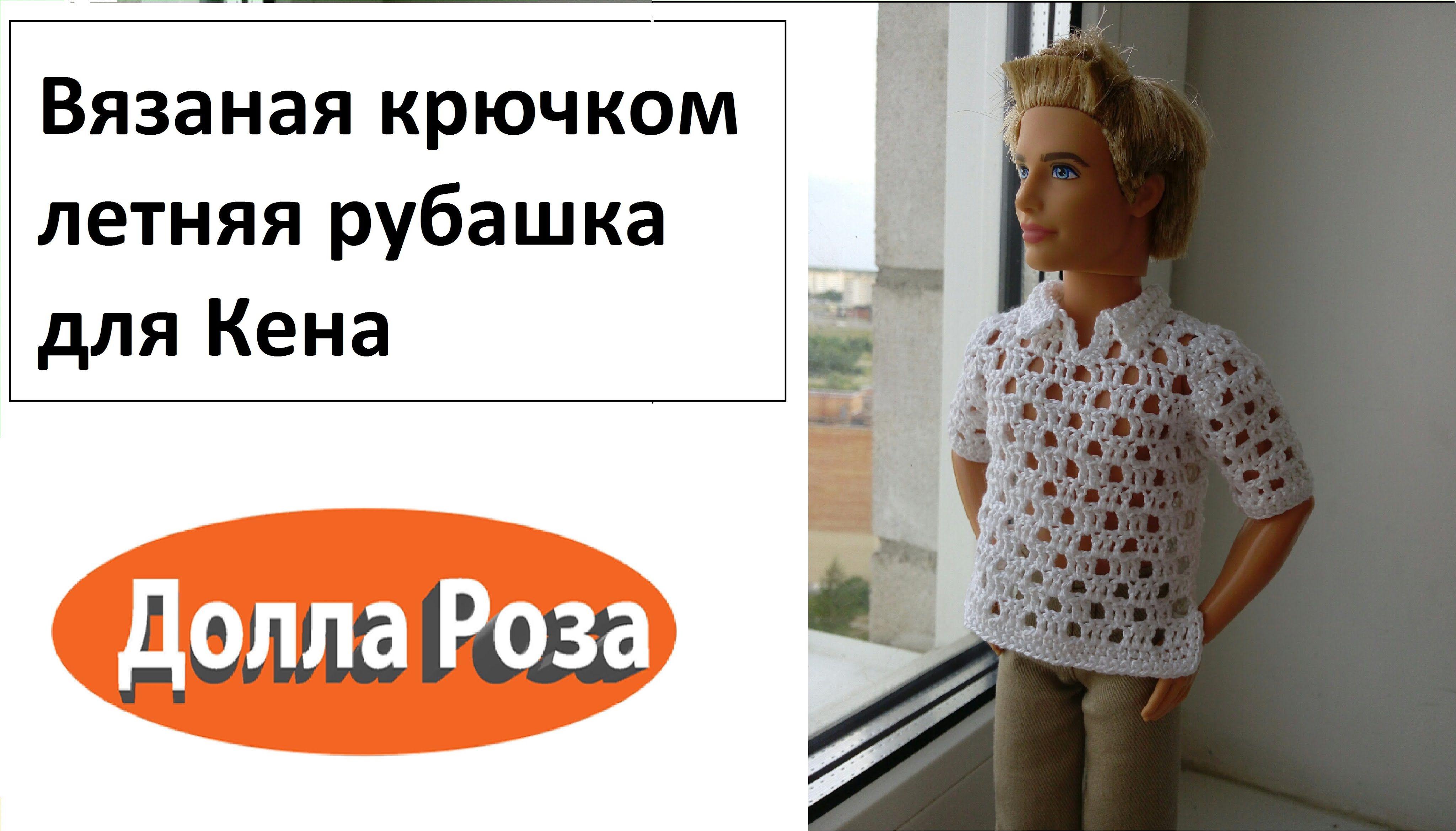 схема и выкройка купальника кукле монстр хай