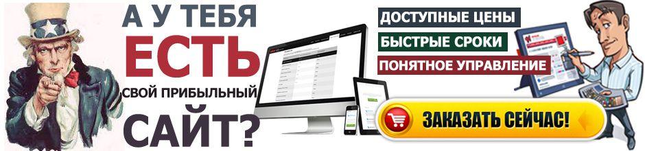 Создание сайтов и магазинов >>> http://site-made-in.odessa.ua/ >>> Быстрое решение для организаций и частных лиц, которым нужен сайт. Полный функционал, немереное количество дизайнов на выбор. Услуга 3 в 1. Создание сайта, адаптивная версия, видеоролик для сайта.