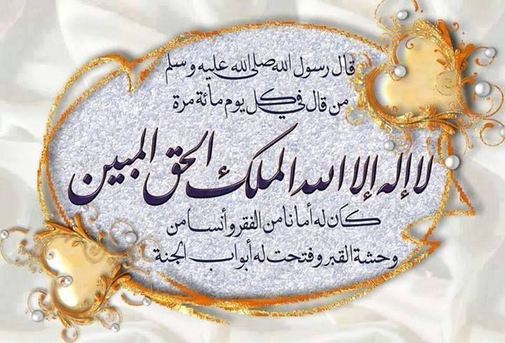 لا إله إلا الله الملك الحق المبين