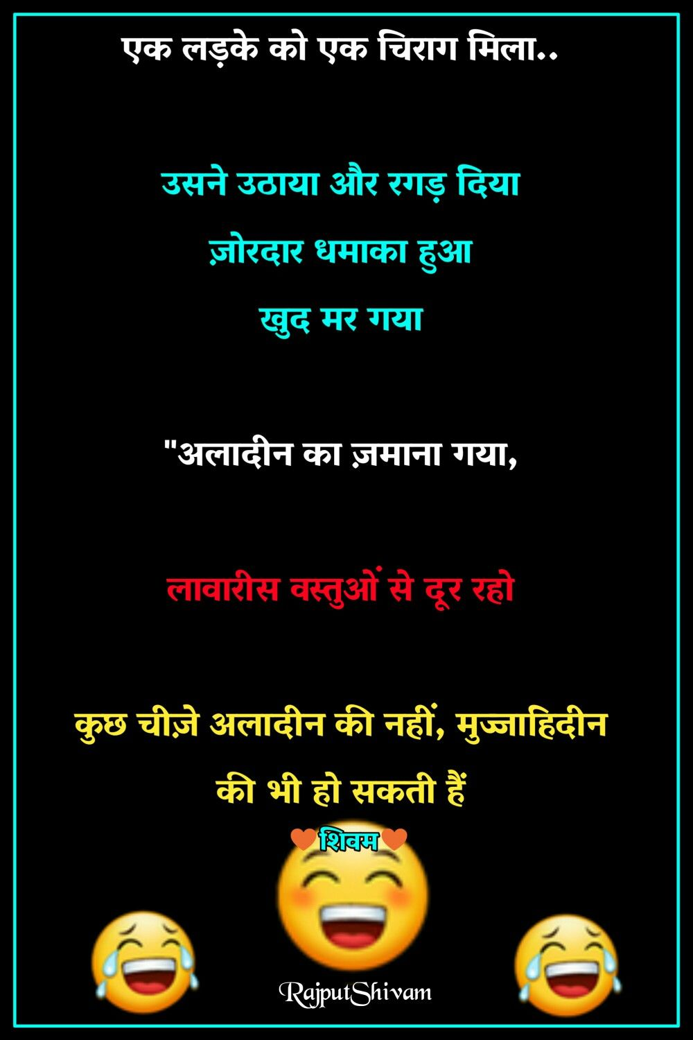Funny quotes by Aditya Gehlot on Keep Smiling Funny