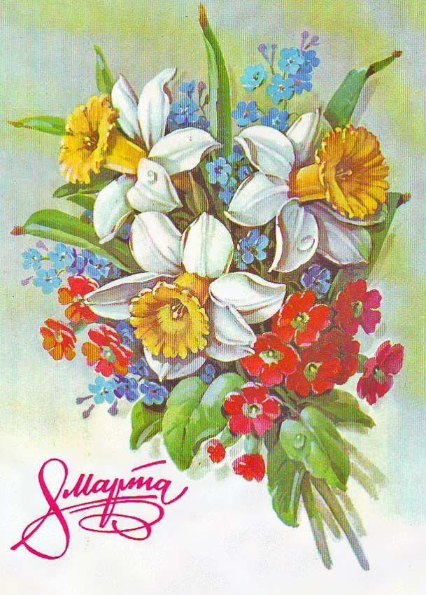 Цветочные открытки 8 марта, любимая моя