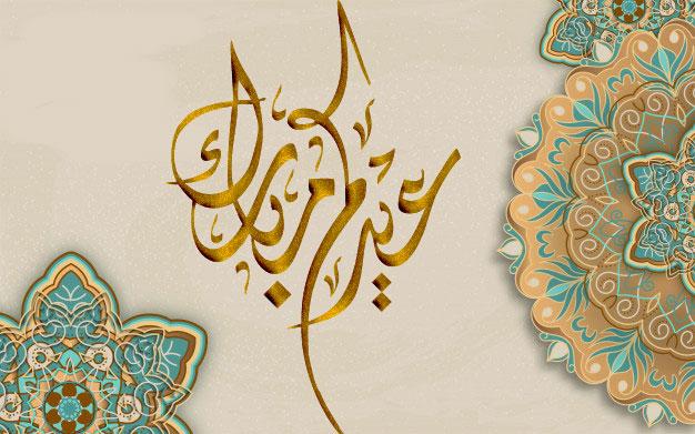 تحميل صور عيد الفطر المبارك 2020 بجودة عالية Hd خلفيات عيد الفطر المبارك Eid Alfitr Eid Mubarak Wallpaper Wallpaper Cards