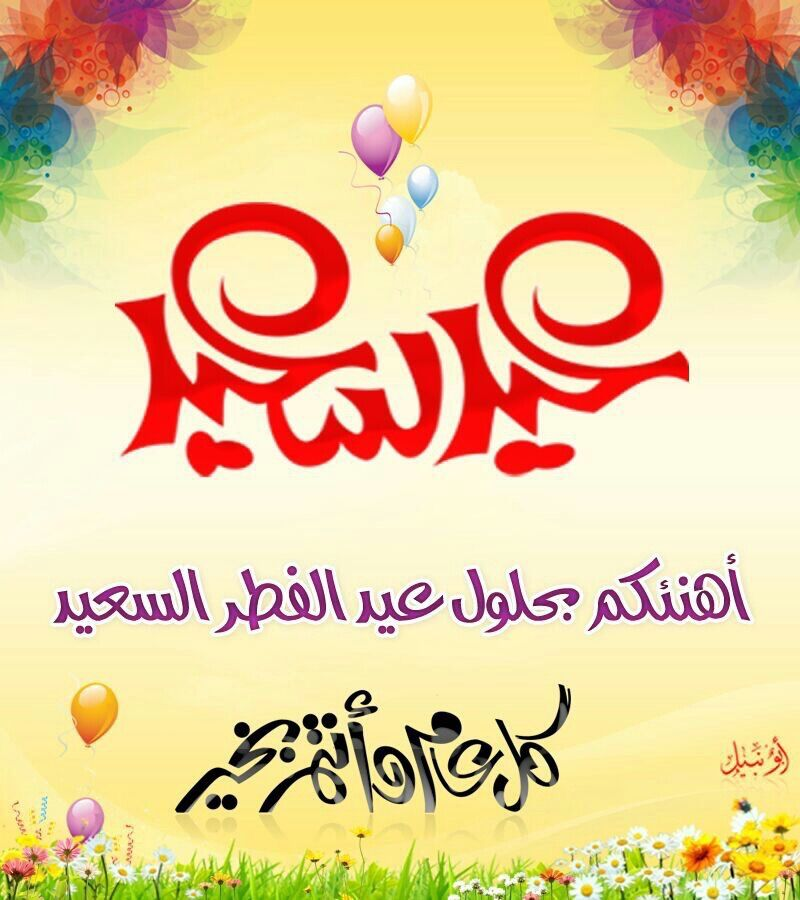 Pin By Palestine Queen On عيد سعيد Eid Cards Islamic Phrases Happy Eid
