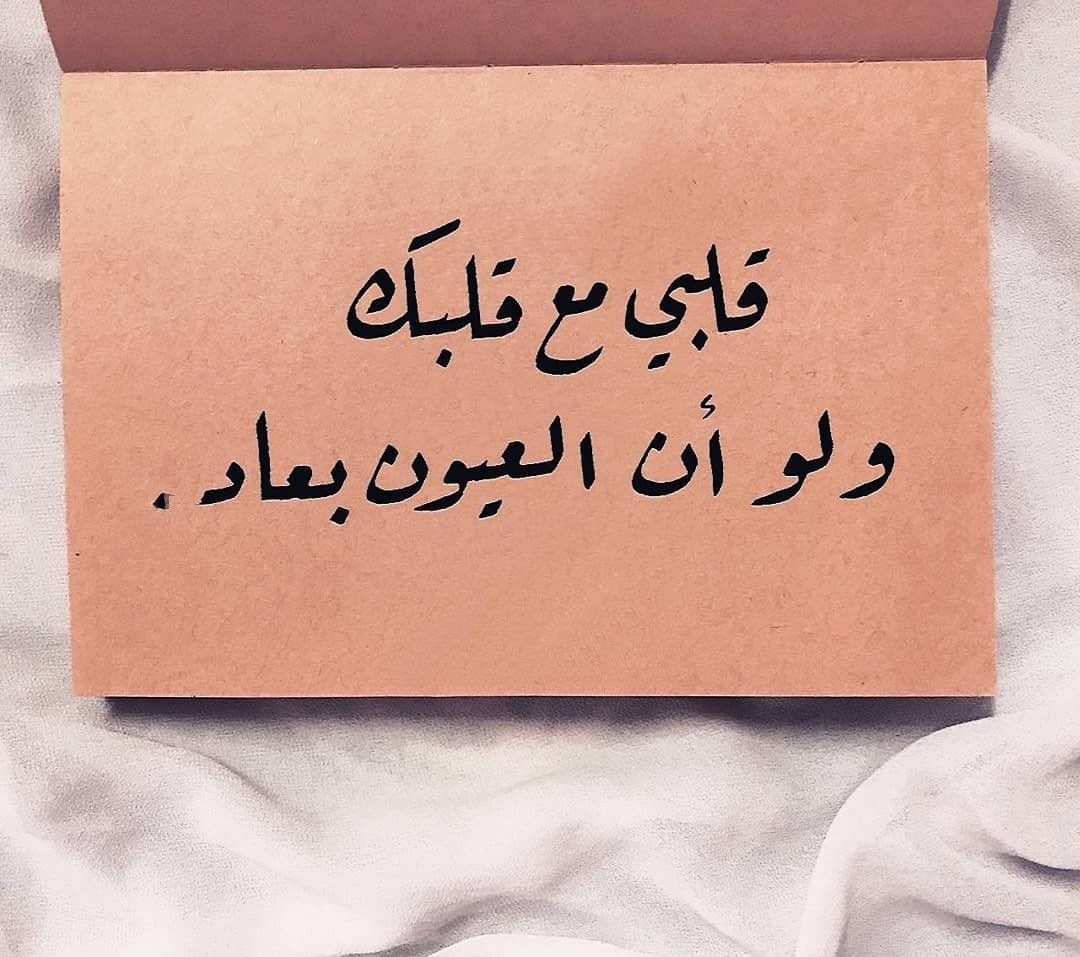 Pin By Fathy Saber On كلام راق لي One Word Quotes Sweet Quotes Love Husband Quotes