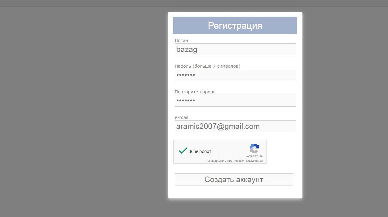 Заполненная форма на сайте sms-reg.com