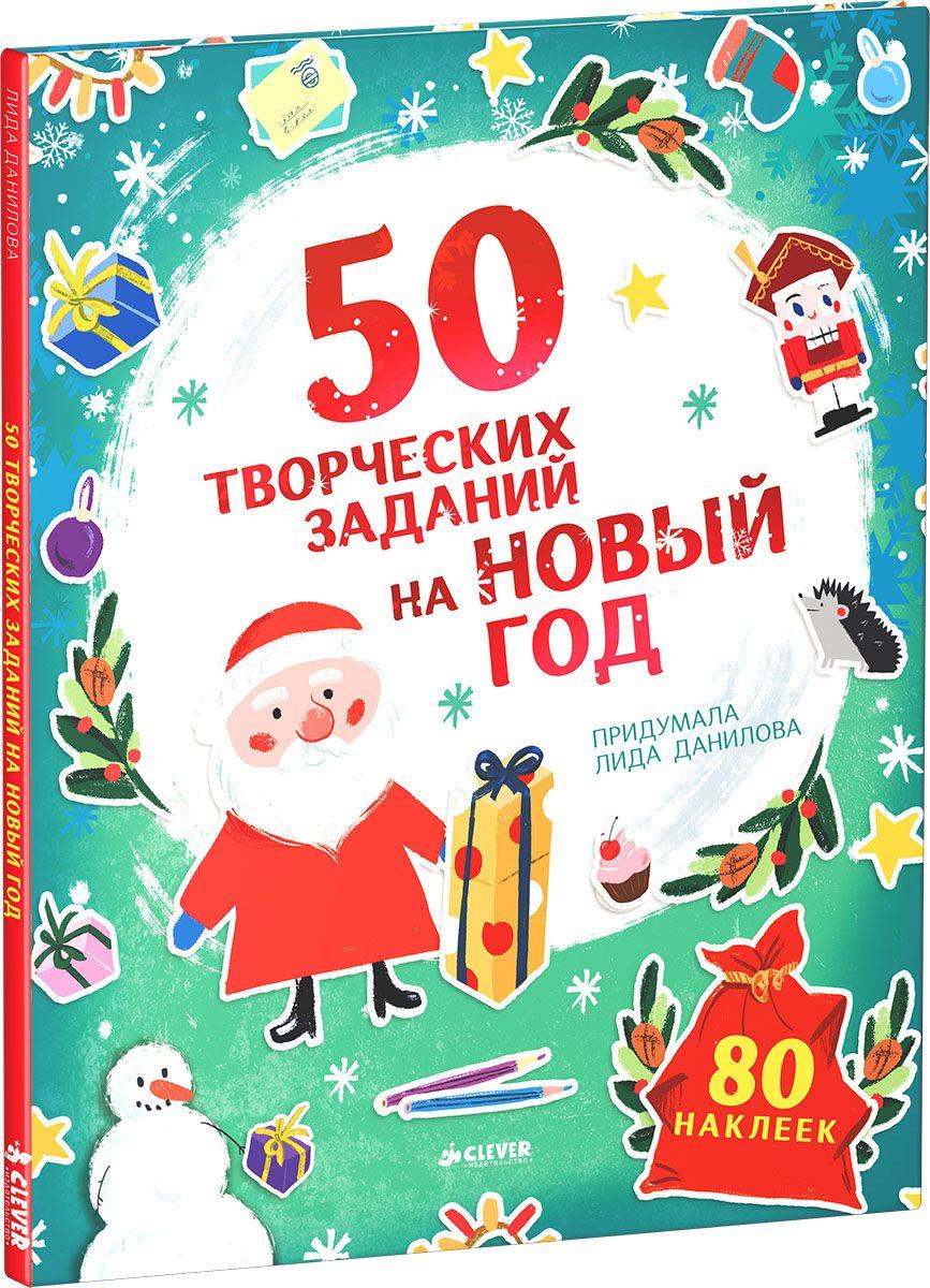 50 творческих заданий на Новый год. Возраст 4+ С набором ...