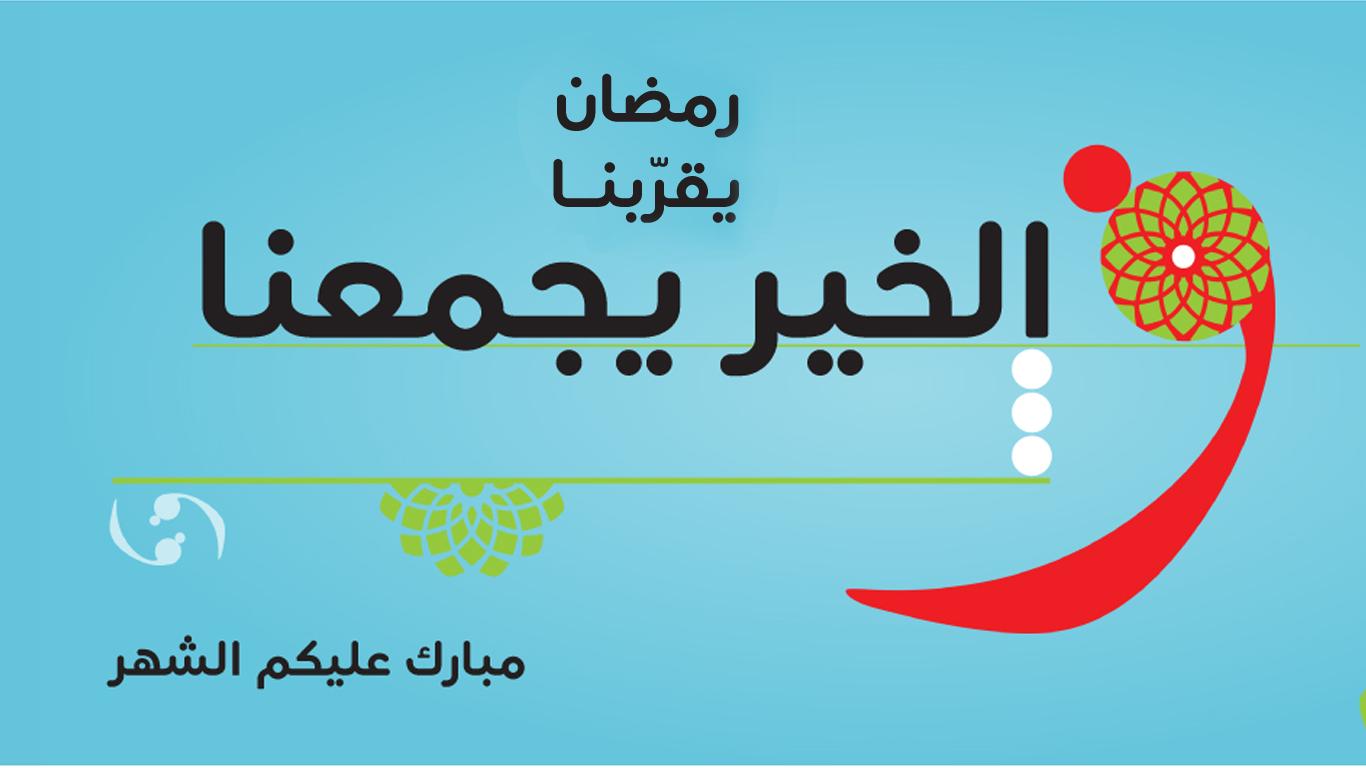 مجموعة أوريدو تطلق حملة جديدة في شهر رمضان لتشجيع الإنترنت الآمن للإطلاع على الموضوع Http Bit Ly 309gz2d Tech Company Logos Company Logo Logos