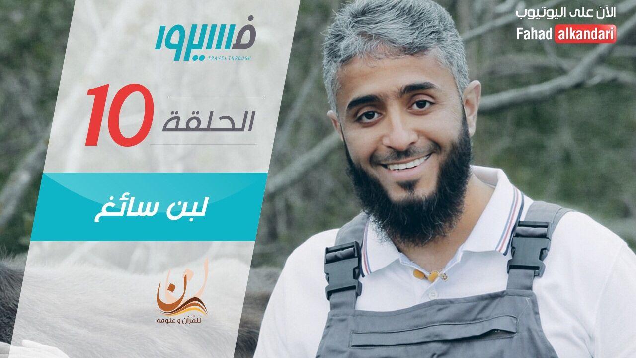 فهد الكندري برنامج فسيروا لبن سائغ الحلقة 10 Fahad Alkandari F