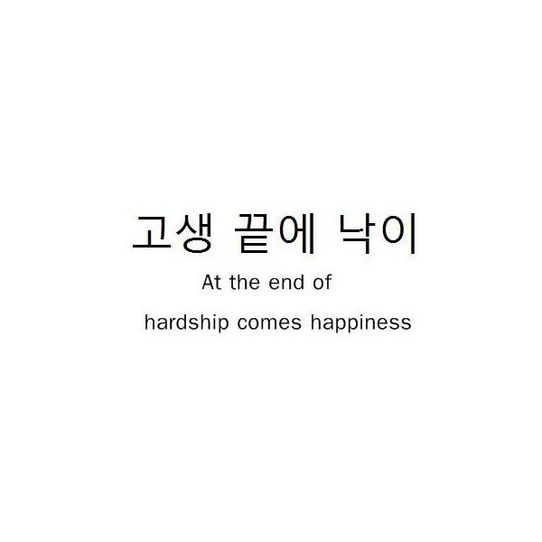 Quotes Korean Quotes Liked On Polyvore Featuring Text