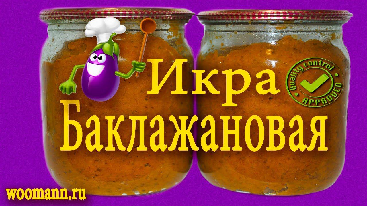 Baklazhannaya Ikra Svoimi Rukami Patlican Ezmesi Badimcan Ikrasi Jar Salsa Food