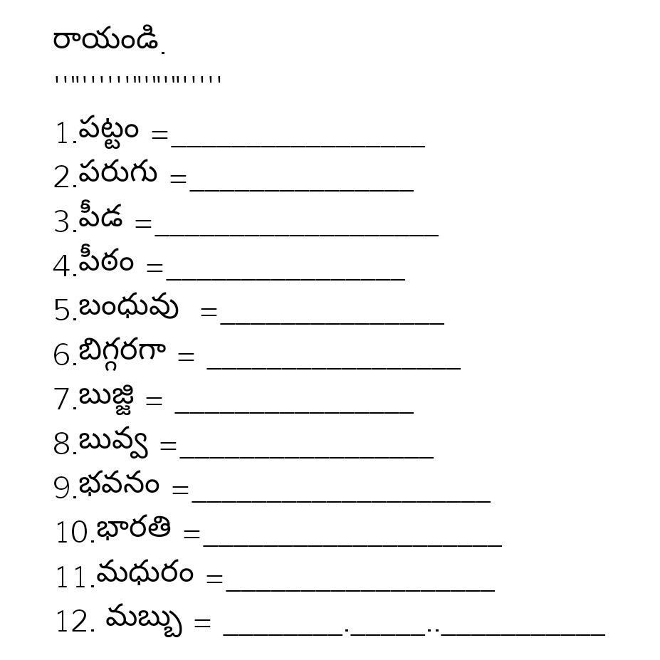 Pin by Rahim Pinjari on Telugu worksheets for 2;3 grades | Pinterest ...