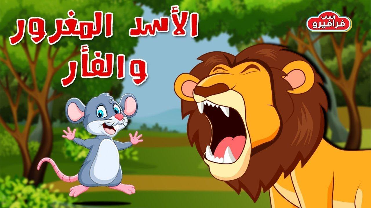 قصة الاسد والفار قصص اطفال قبل النوم حكايات عربية Character Fictional Characters Toys