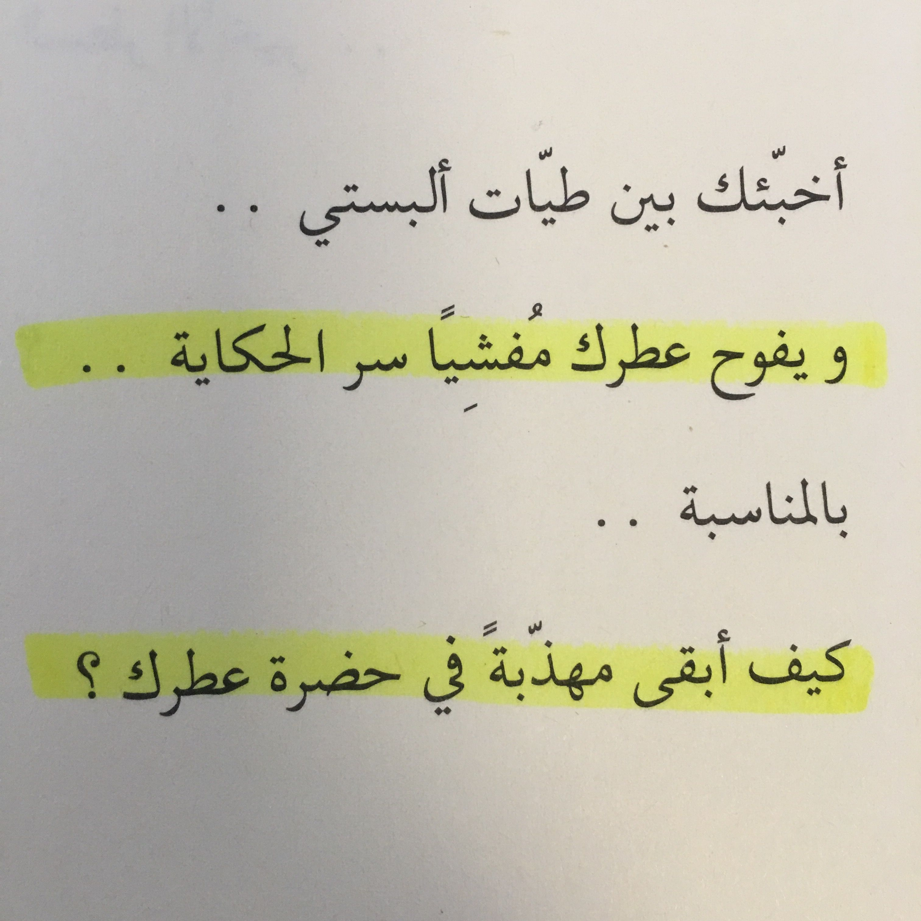 Pin By Samia On Words Quotations Book Quotes Arabic Love Quotes