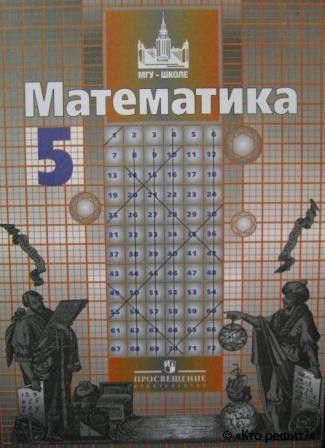 Гдз по математике 5 класс никольский, потапов, решетников, шевкин.