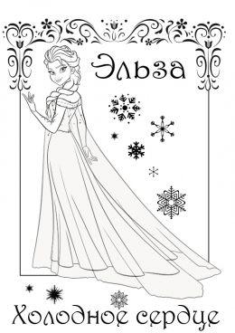 Раскраска Эльза в длинном платье | Раскраски, Наброски, Эльза