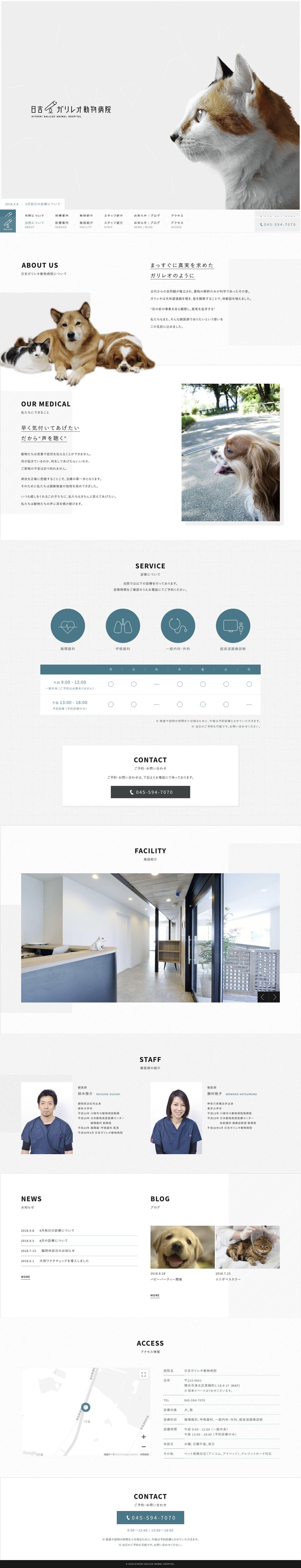 日吉ガリレオ動物病院 Lp デザイン ウェブデザイン Webデザイン
