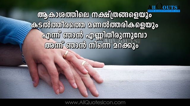 BeautifulMalayalamLoveRomanticQuotesWhatsappStatuswithImages Fascinating Sad Dp Malayalam