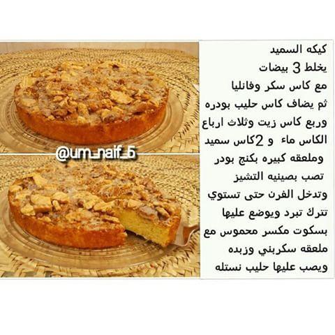 كيكه السميد Sweets Recipes Semolina Cake Recipes
