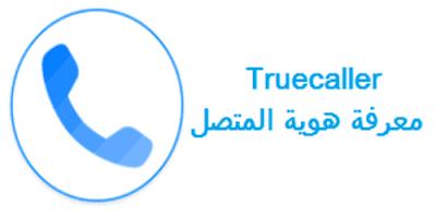 تحميل برنامج تروكولر 2020 Truecaller للايفون برابط مباشر تنزيل القديم معرفة هوية المتصل Tech Company Logos Company Logo Vimeo Logo