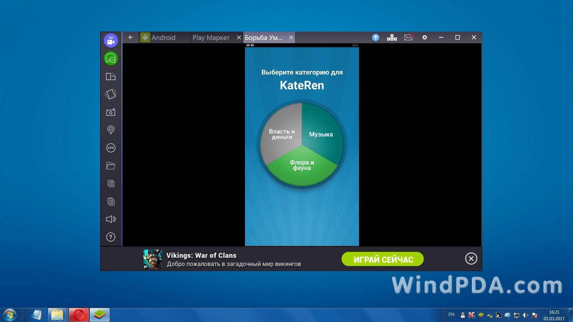 Скачать «борьба умов» на компьютер для windows 7, 8, 10.