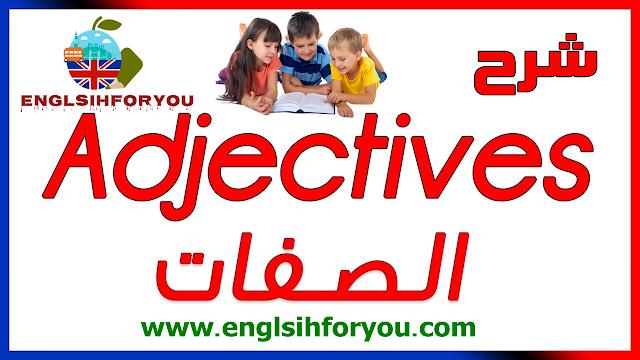شرح الصفات في الإنجليزي Adjectives In English English Adjectives Adjectives Novelty Sign